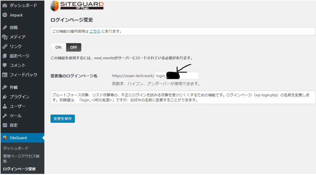 SiteGuardログインURL変更