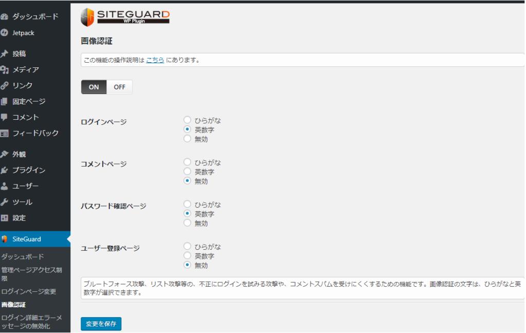 SiteGuard画像認証