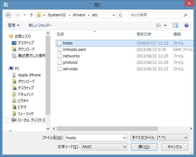 Windowsのメモ帳でhostsファイルを編集する